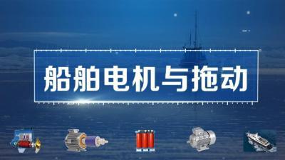 船舶电机与拖动(山东联盟)
