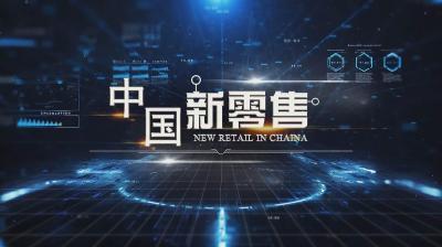 中国新零售教程考试答案2020