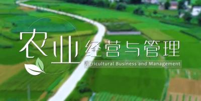 农业经营与管理(山东联盟)