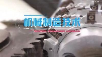 机械制造技术(内蒙古机电职业技术学院)