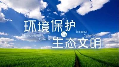 环境保护与生态文明
