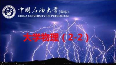 大学物理(2-2)(山东联盟)