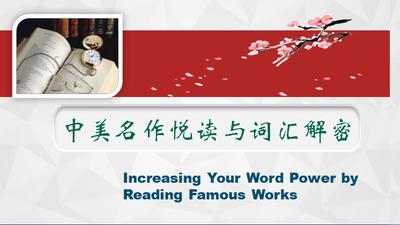 中美名作悦读与词汇解密(山东联盟)