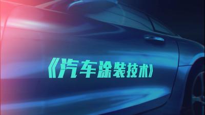 汽车涂装技术(陕西国防工业职业技术学院)