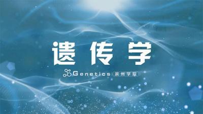 遗传学(山东联盟-滨州学院)