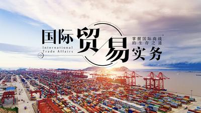 2020国际贸易实务(湖南工学院)章节测试答案