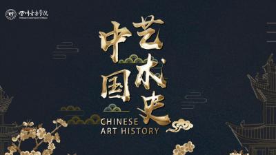 中国艺术史智慧树答案