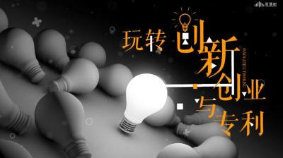 玩转——创新创业与专利(山东联盟)