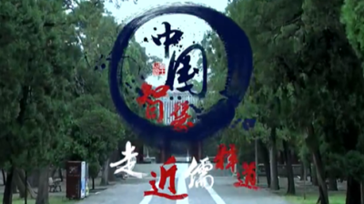 智慧树中国智慧:走近儒释道单元测试答案