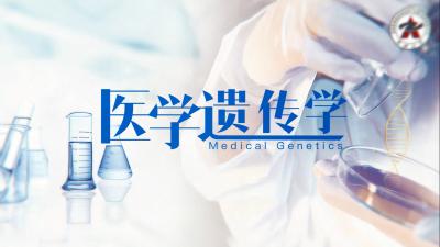医学遗传学见面课答案
