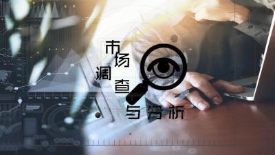 智慧树市场调查与分析教程考试答案
