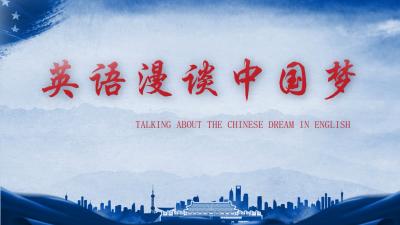 英语漫谈中国梦(山东联盟)