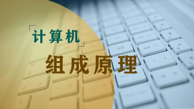 计算机组成原理(北方民族大学)