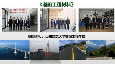 道路工程材料(山东联盟)