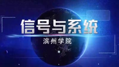 智慧树信号与系统(滨州学院-山东联盟)单元测试答案