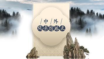 中外风景园林史