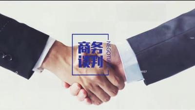 商务谈判(山东联盟)