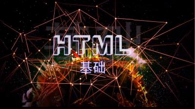 智慧树HTML基础网络课答案