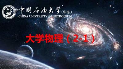 大学物理(2-1)(山东联盟)