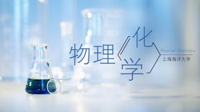 物理化学(上海海洋大学)安全答案