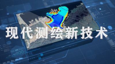 现代测绘新技术(山东联盟)