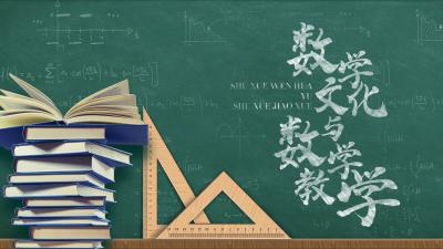 知到数学文化与数学教学判断题答案