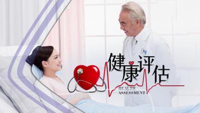 健康评估(哈尔滨医科大学)