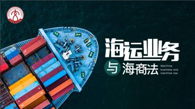 海运业务与海商法