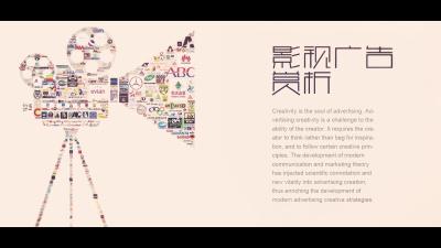 影视广告赏析(哈尔滨师范大学)