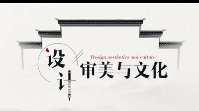 设计审美与文化