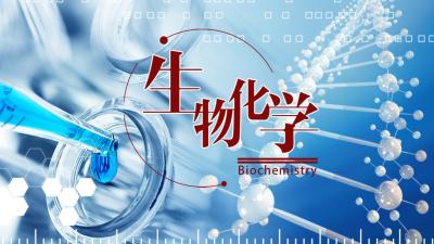 生物化学(华南农业大学)