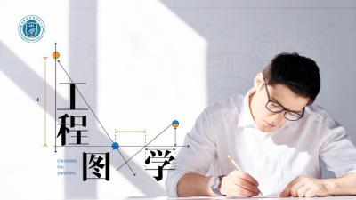 工程图学(天津中德应用技术大学)
