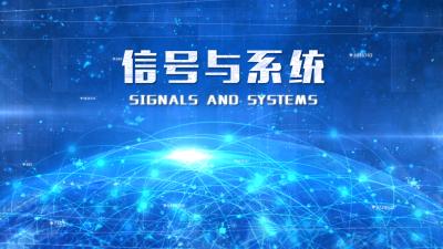 信号与系统(广东工业大学)作业考试答案