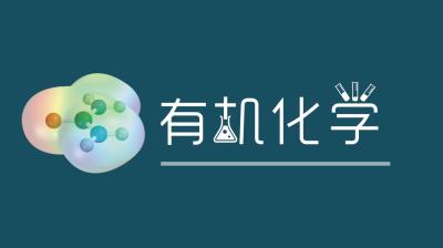 有机化学(华南理工大学)