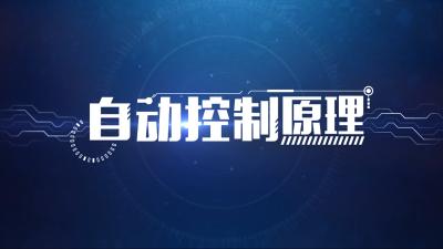 自动控制原理(湖南工业大学)