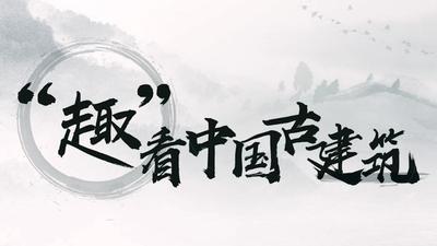 """知到""""趣""""看中国古建筑判断题答案"""