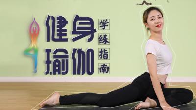 健身瑜伽学练指南