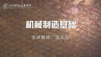 机械制造基础(九江职业技术学院)