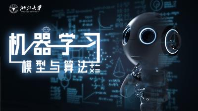 智慧树机器学习:模型与算法网络课答案