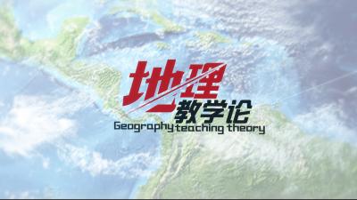 地理教学论答案2020