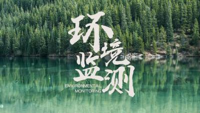 环境监测考试答案