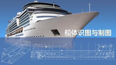 船体识图与制图(九江职业技术学院)