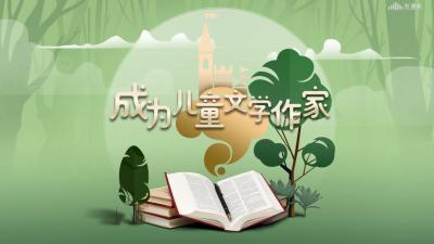 智慧树知到成为儿童文学作家章节答案