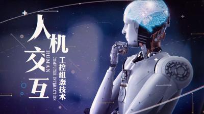 人机交互—工控组态技术单元测试答案