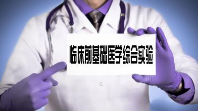 临床前基础医学综合实验安全答案