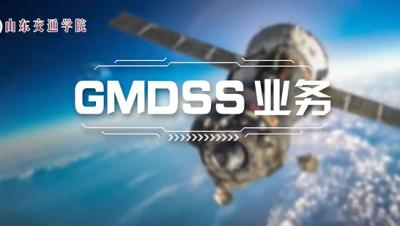 GMDSS业务