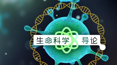 生命科学导论(中国农业大学)