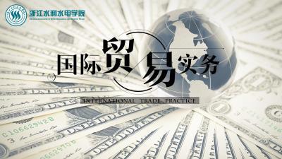 国际贸易实务(浙江水利水电学院)