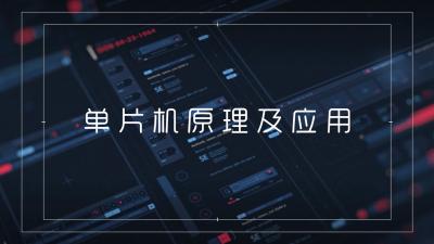 单片机原理及应用(上海电力大学)