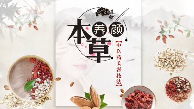 本草养颜—中医药美容技法作业考试答案